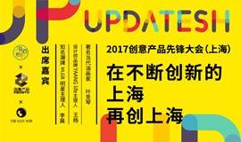2017创意产品先锋大会(上海)