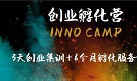 【Inno Camp】招募丨华东区第一期创业孵化营项目报名正式开启