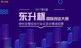 """2017第五届""""东升杯""""国际创业大赛暨企橙之星北京分赛场初赛"""