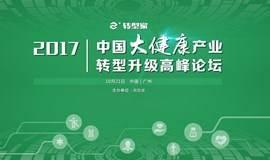 活动报名 | 2017中国大健康产业转型升级高峰论坛