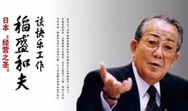 10月27日 中国·梦谷《创造高收益的阿米巴经营》精品研讨班