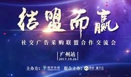 """""""结盟而赢""""—社交广告采购联盟合作交流会(广州站)"""