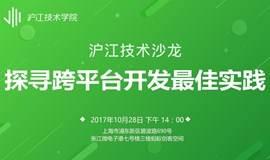 沪江技术沙龙 - 探寻跨平台开发最佳实践
