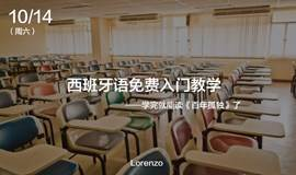 【中外教】零基础西班牙语入门教学