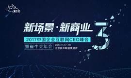 """""""新场景·新商业""""2017中国企业互联网CEO峰会暨崔牛会年会"""