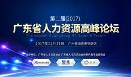 第二届(2017)广东省人力资源高峰论坛邀请函