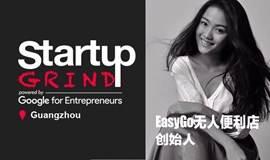 无人便利店会是未来的风口吗? | EasyGo无人便利店创始人 | Startup Grind 广州 10 月份月度活动