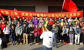 极限挑战丨虎跑龙行第二届45公里城市马拉松公益徒步丨总第160期 11月11日
