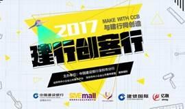 """2017深圳""""建行创客行""""创业大赛邀您报名,赢取10万大奖!"""