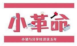 袈蓝大讲堂第十期——小革命/小猪与分享经济这五年