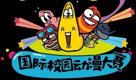 "2017ACG""拉瓦杯""国际校园动漫大赛重磅来袭!!"