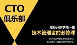 CTO俱乐部 技术管理者的必修课 【51CTO & 微软加速器】