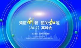 湾区创新 韶关加速(2017)高峰会