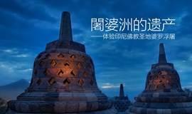 【专家讲座】闍婆洲的遗产——体验印尼佛教圣地婆罗浮屠