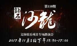 【钻石沙龙 | 110期】文体娱乐项目专场路演会