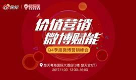 2017微博营销江城峰会,邀您一同探讨品牌破局之道!