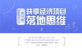 领客青年沙龙第55期:共享经济项目落地思维