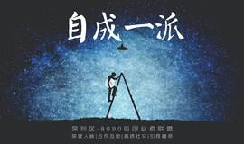 「我们,自成一派」- 深圳区  8090创业者联盟分享会 - 三期连办