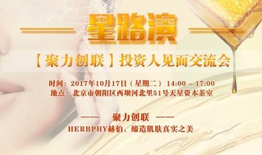 活动 |10.17星路演专场 ——【聚力创联】投资人见面交流会