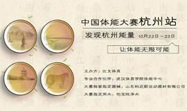 发现杭州能量—中国体能大赛杭州站