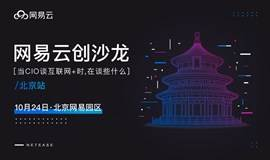网易云创沙龙北京站