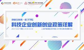 创业五角场·桔子学院:上海最新科技企业创新创业政策详解