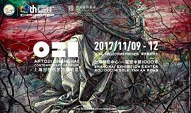 ART021上海廿一当代艺术博览会