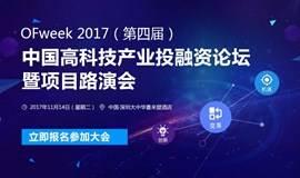 2017第四届中国高科技产业投融资论坛暨项目路演会