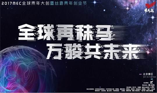 2017第二届全球青年大创暨丝路青年创业节北京初赛启动