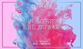 遇见让你怦然心动的香气|嗅觉系2017上海第五届香水展