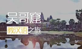 把汉语教到吴哥窟--国际汉语教师海外实习项目分享会