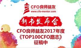 CFO良师益友2017年度《TOP100CFO路志》新书发布会