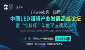 OFweek 2017(第十四届)中国LED照明产业发展高峰论坛会