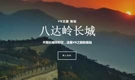 VR之旅:长城行(首站)