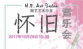 【10月28日周六15:30-20:30】万圣怀旧音乐会