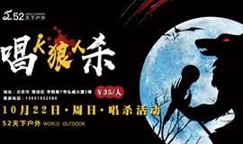 【52户外】KTV++狼人杀大赛