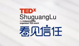 """TEDxShuguangLu 大会""""看见信任""""11月2日晚 等你来"""