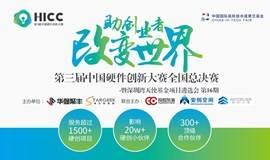 高交会重要活动——2017中国硬件创新大赛全国总决赛