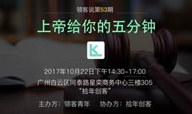 广州青年创业者线下交流会——领客说