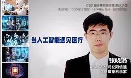 A股上市公司亿阳信通首席数据科学家张晓璐:当人工智能遇见医疗【CBD大讲堂第8期】