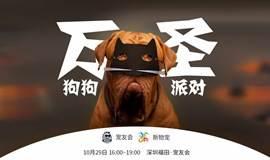 2017狗狗万圣派对 | 和一堆萌宠一起狂欢的party!