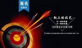 射箭体验官招募 在北京颜值最高的射箭馆拍出最帅的照片