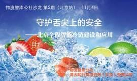 守护舌尖上的安全——北京全程智能冷链建设和应用