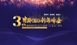 2018第三届中国CEO新年峰会暨希鸥网年度金鸥奖公益盛典