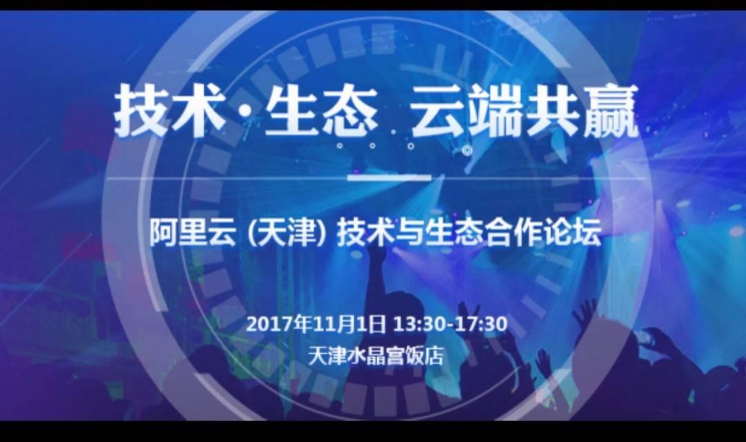阿里云【天津】技术与生态合作论坛