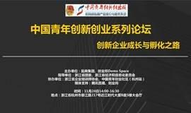 中国青年创新创业系列论坛——创新企业成长与孵化之路