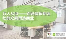 万人众创大赛-百联晨晖创业空间(上海)巡讲