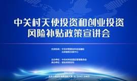 中关村天使投资和创业投资风险补贴政策宣讲会