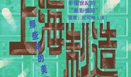 【民生讲座】上海制造:那些年的美术电影 8