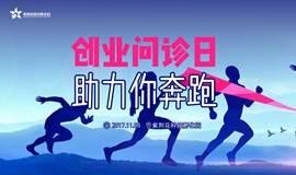 紫荆花创业问诊日第4期:助力你奔跑!每周三10个名额,让创业者更有底气